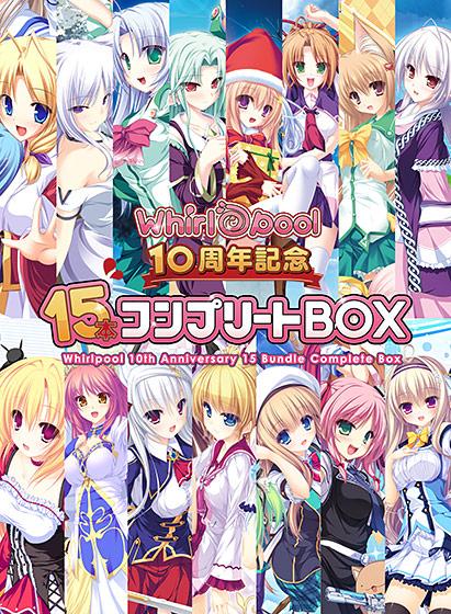 【期間限定】Whirlpool 10周年記念15本コンプリートBOX 10/10/10