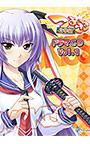 ドラマCDシリーズ つよきす2学期 Vol.1