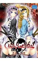 ダウンロード: ChuSingura46+1 -忠臣蔵46+1- 武士の鼓動 (A samurai's beat) 巨乳 ハーレム 恋愛 時代モノ ファンタジィ