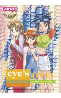 eye's only ~その輝きは眩しさに満ちて~