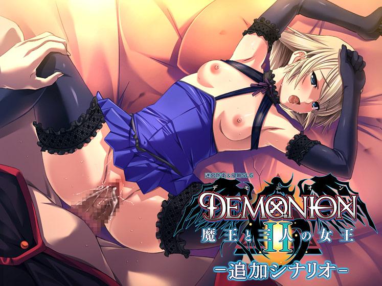 デモニオンII 〜魔王と三人の女王〜 追加コンテンツ
