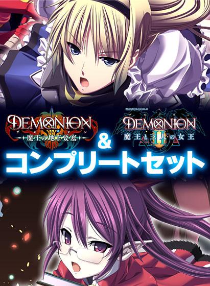 【割引】デモニオンI&II コンプリートセット