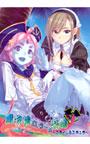 魔物娘たちとの楽園~スライム & スキュラ~
