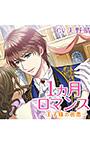 「1ヵ月ロマンス 〜王子様の初恋〜【CV:天野 晴】」ダウンロード用の画像