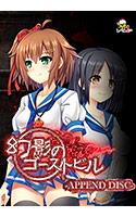 幻影のゴーストビル -APPEND DISC-