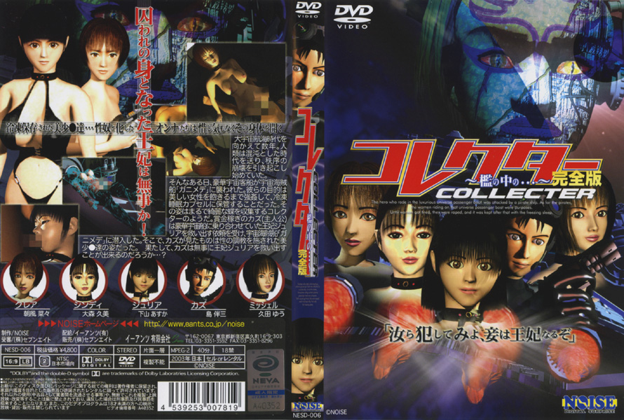 イーアンツの コレクター〜檻の中の美少女達〜 完全版