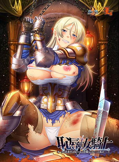 恥辱の女騎士「オークの出来そこないである貴様なんかに、この私が……!!」_パッケージCG