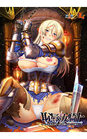 ダウンロード: 恥辱の女騎士「オークの出来そこないである貴様なんかに、この私が……!!」 ルネブランド 女戦士 ファンタジィ