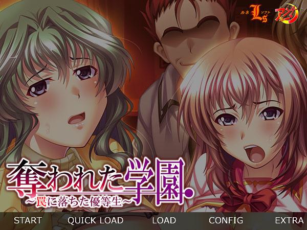 【二次エロ】奪われた学園 〜罠に落ちた優等生〜のエロ画像No.17