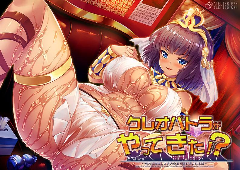 『クレオパトラがやってきた!? ~現代に降臨した古代女王と濡れ透け性生活~』ダウンロード用の画像。