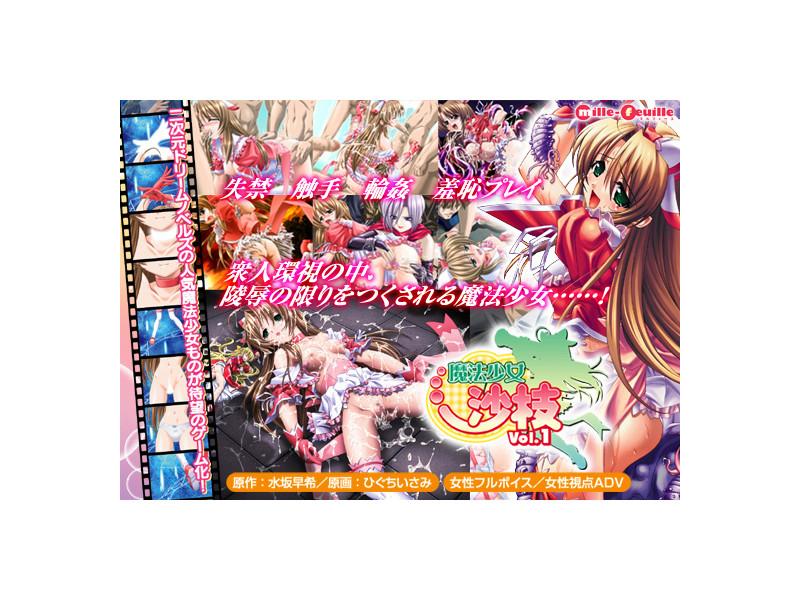 魔法少女沙枝 Vol.1〔ミルフィーユ〕