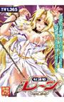 奴隷姫レーン