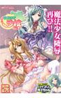 魔法少女沙枝 Vol 2