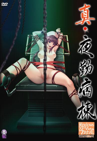 DMM 美少女ゲーム【真・夜勤病棟】