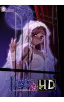 十六夜の花嫁 HD