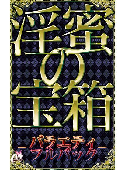淫蜜の宝箱 -バラエティフルパック- 7/10/10