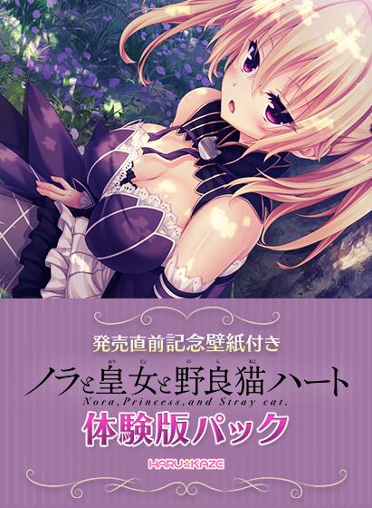 HARUKAZEの 【0円】ノラと皇女と野良猫ハート体験版パック【発売直前記念壁紙付き】
