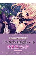 【0円】ノラと皇女と野良猫ハート体験版パック【発売直前記念壁紙付き】