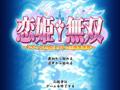 恋姫†無双 システム No.1