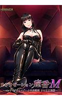『リラクゼーション癒香・M ~マッサージからマゾへの快楽調教 サキ女王様編~』ダウンロード用の画像。