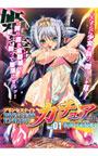 プリンセスナイト☆カチュア Vol 01 零落の竜騎姫