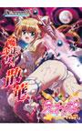 魔法少女えれな Vol.01「えれな、イキます!」≪Lift off≫
