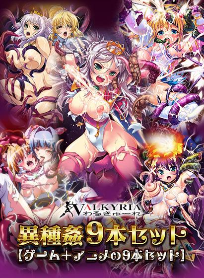 『わるきゅ~れ異種姦9本セット【ゲーム+アニメの9本セット】』ダウンロード用の画像。
