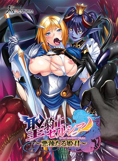 聖騎士セルシア  悪辣たる姫君 (わるきゅ?れ)
