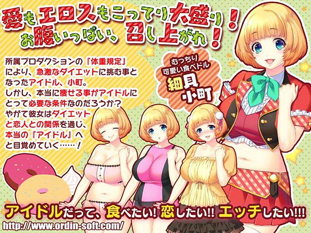 【二次エロ】食べドル☆小町ちゃん 〜アイドルがむっちりでエッチじゃダメですか?〜のエロ画像
