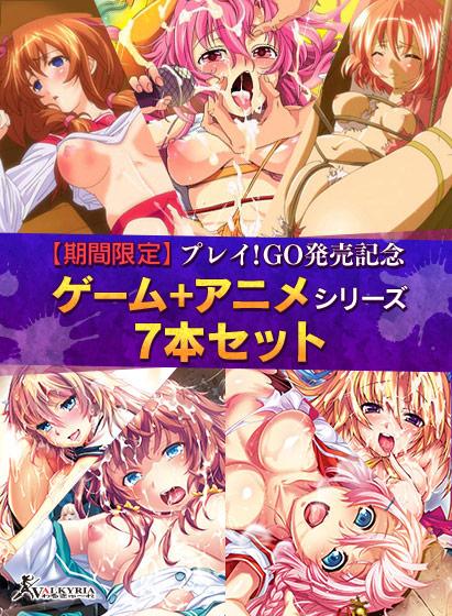 【期間限定】プレイ!GO発売記念シリーズ全部セット【ゲーム+アニメ7本セット】
