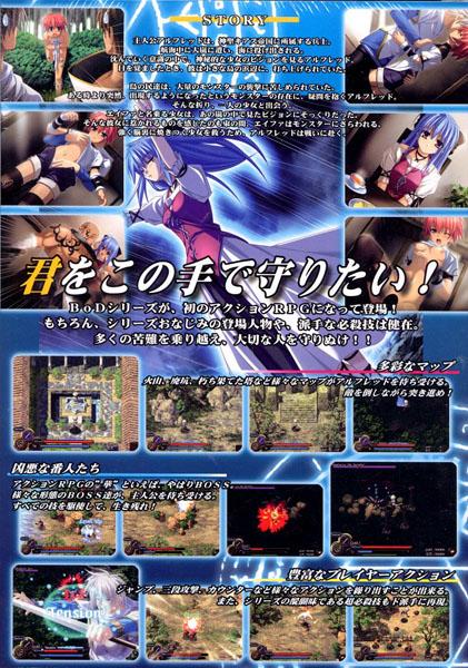 Blaze of Destiny III 〜The tears of the blue sea〜