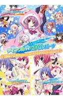 ダウンロード: クルくるRemaster+PSS+SBX!!セット 学園もの 令嬢 恋愛 魔法少女 ファンタジィ