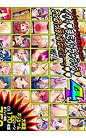 ピンポイントオブピンポイント 〜イグッ! またイッぢゃうぅう! おぉおっほぉおおおぉーっ!!4〜