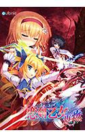 ダウンロード: 恋剣乙女 ~再燃~ 恋愛 ハーレム 学園もの ファンタジィ
