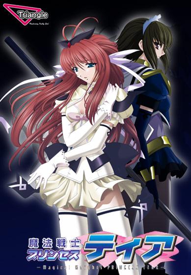 ダウンロード: 魔法戦士プリンセスティア ファンタジィ 女戦士 魔法少女 令嬢