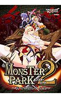 ダウンロード版「MONSTER PARK2 〜神々を宿した乙女〜 最終版」