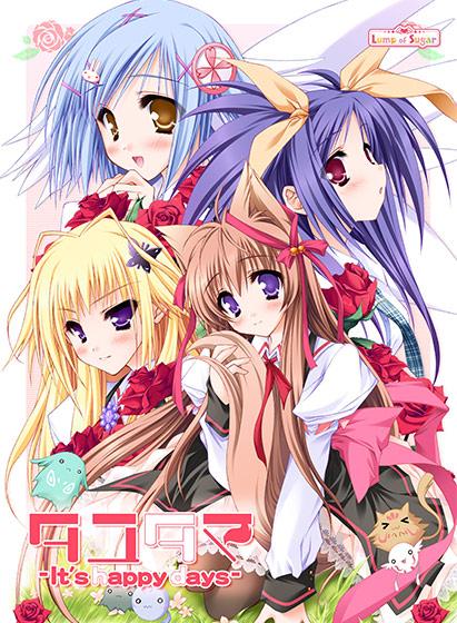 タユタマ -It's happy days- Windows10対応版 【萌えゲーアワード2009 ファンディスク賞銀賞受賞】 (Lump of Sugar)