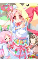 ケーキ×3! -苺いちえ-