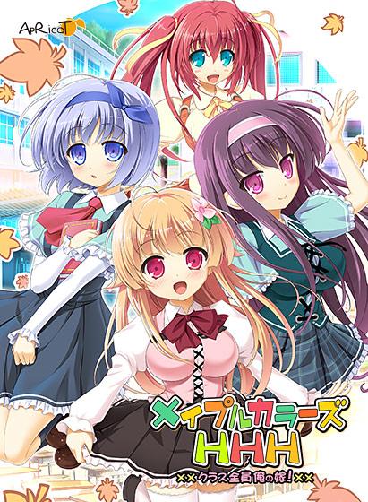 メイプルカラーズHHH クラス全員俺の嫁 6/30/17