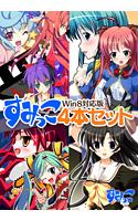 すみっこ4本セット Win8対応版