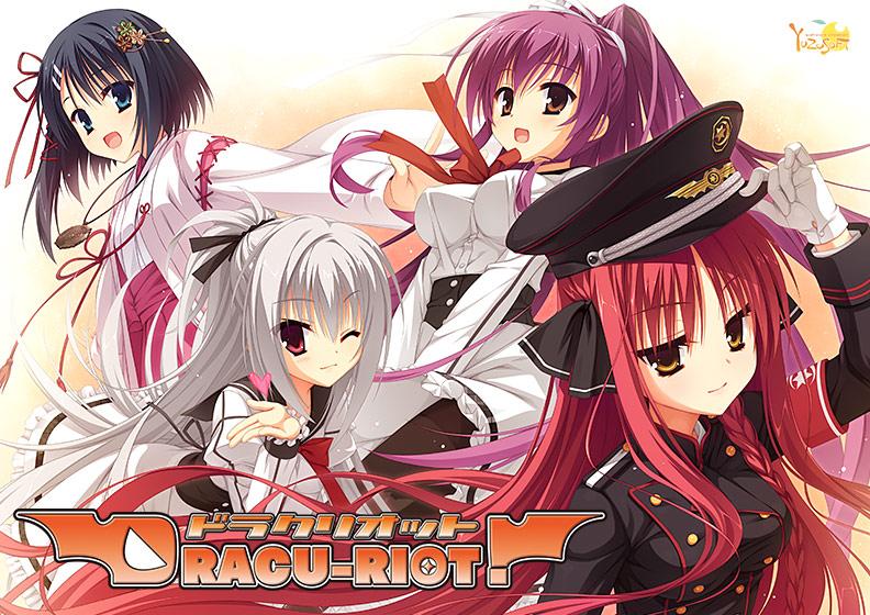 【独占】DRACU-RIOT!