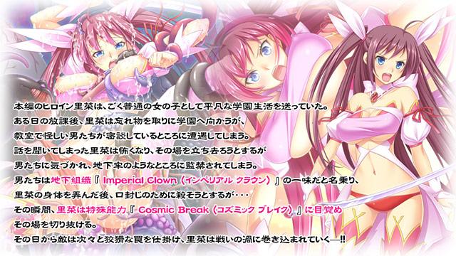 淫欲魔法聖闘士 〜狙われしリナの淫靡な肢体〜