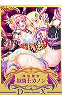 魔法聖女 姫騎士カノン くっ殺せ! 触手まみれの巨乳変身美少女戦士【デラックス版】