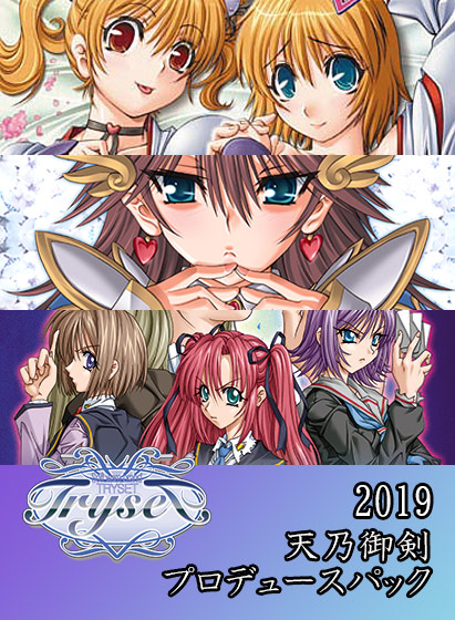 TRYSET 2019 天乃御剣プロデュースパック