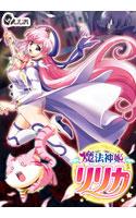 ダウンロード: 魔法神姫リリカ 魔法少女 巨乳 ファンタジィ