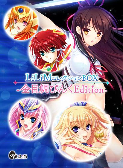 LiLiMコレクションBOX -金目鯛ぴんくEdition- 3/31
