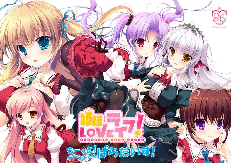 『姫様LOVEライフ! ‐もーっと!イチャイチャ☆ぱらだいす!‐』ダウンロード用の画像。