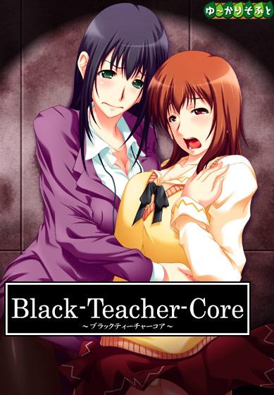 Black-Teacher-Core 〜ブラックティーチャーコア〜パッケージ