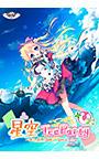 【0円】星空TeaParty ~第1話「冒険」始めました~ ぷらすぼいす