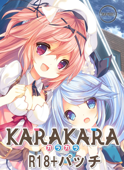 KARAKARA 【R18化パッチデータ】